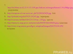 7. http://rm30sm.ru.62-213-111-105.ppa.listkom.ru/images/histsm3_91x548ge.jpg ра