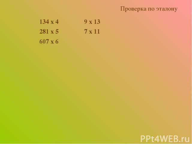 134 x 4 9 x 13 281 x 5 7 x 11 607 x 6 Проверка по эталону