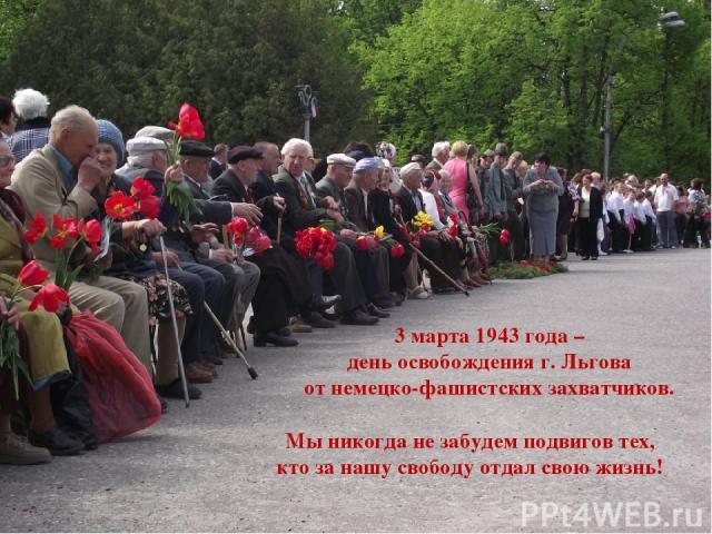 3 марта 1943 года – день освобождения г. Льгова от немецко-фашистских захватчиков. Мы никогда не забудем подвигов тех, кто за нашу свободу отдал свою жизнь!
