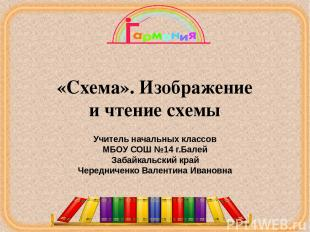 «Схема». Изображение и чтение схемы Учитель начальных классов МБОУ СОШ №14 г.Бал
