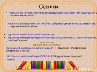 Ссылки https://im2-tub-ru.yandex.net/i?id=f178ff08df2c110a856e4b736d5b8c73&n=33&