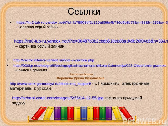 Ссылки https://im2-tub-ru.yandex.net/i?id=f178ff08df2c110a856e4b736d5b8c73&n=33&h=215&w=323- картинка серый зайчик https://im0-tub-ru.yandex.net/i?id=06487b3b2cbdb518eb88ad49b26f04d6&n=33&h=215&w=323 – картинка белый зайчик http://vector.interior-va…