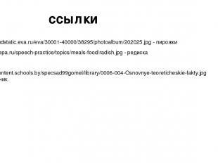 http://cloudstatic.eva.ru/eva/30001-40000/38295/photoalbum/202025.jpg - пирожки
