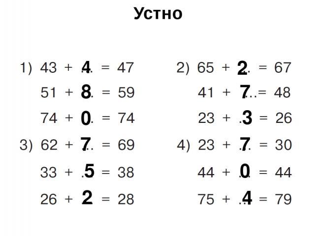 Устно 4 8 0 7 5 2 2 7 3 7 0 4