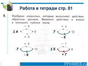Работа в тетради стр. 81 1 4 7 7 1 5 - 6 + 7 - 5