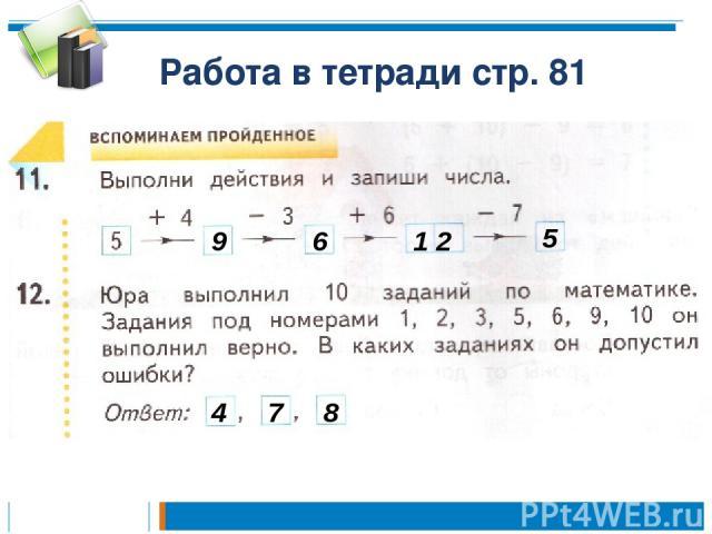 Работа в тетради стр. 81 9 6 1 2 5 4 7 8