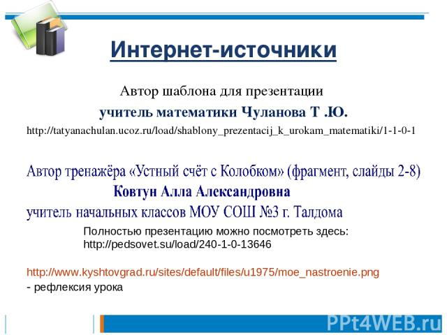 Интернет-источники Автор шаблона для презентации учитель математики Чуланова Т .Ю. http://tatyanachulan.ucoz.ru/load/shablony_prezentacij_k_urokam_matematiki/1-1-0-1 http://www.kyshtovgrad.ru/sites/default/files/u1975/moe_nastroenie.png - рефлексия …