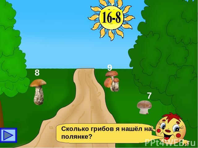 Сколько грибов я нашёл на полянке?
