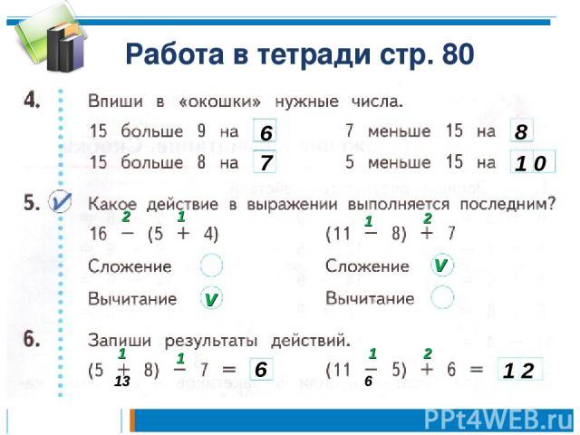 Работа в тетради стр. 80 6 7 8 1 0 1 2 v 1 2 v 1 1 6 13 1 2 6 1 2