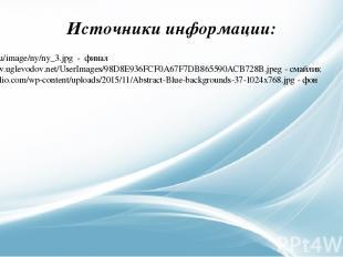 http://g8.ru/image/ny/ny_3.jpg - финал http://www.uglevodov.net/UserImages/98D8E
