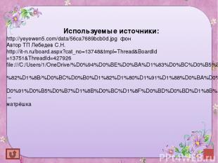 Используемые источники: http://yeyewen5.com/data/56ca7689bcb0d.jpg фон Автор ТП