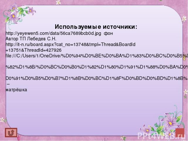 Используемые источники: http://yeyewen5.com/data/56ca7689bcb0d.jpg фон Автор ТП Лебедев С.Н. http://it-n.ru/board.aspx?cat_no=13748&tmpl=Thread&BoardId =13751&ThreadId=427926 file:///C:/Users/1/OneDrive/%D0%94%D0%BE%D0%BA%D1%83%D0%BC%D0%B5%D0%BD%D…
