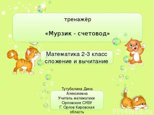 тренажёр «Мурзик - счетовод» Математика 2-3 класс сложение и вычитание Тутубалин