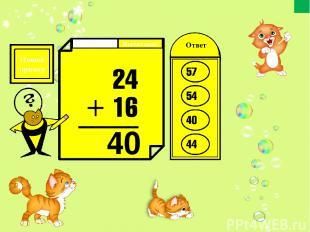 Сложение Новый пример 131 Вычитание Ответ