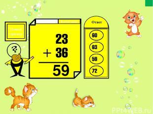 Сложение Новый пример 61 Вычитание Ответ
