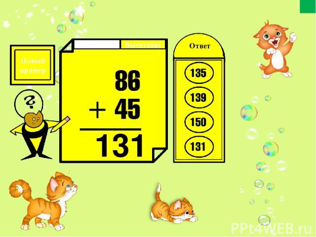 Сложение Новый пример 68 Вычитание Ответ