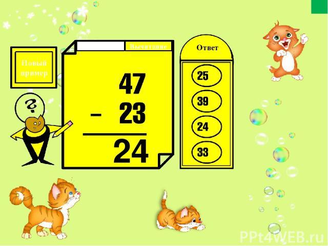 Вычитание Новый пример 62 Сложение Ответ