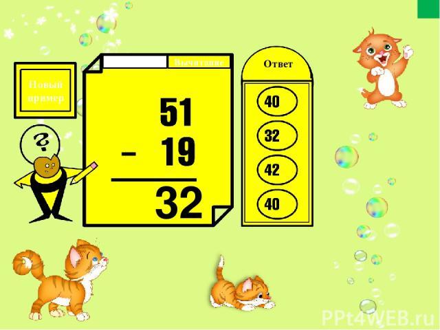 Вычитание Новый пример 37 Сложение Ответ