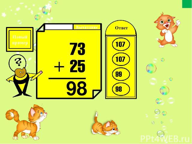 Сложение Новый пример 53 Вычитание Ответ