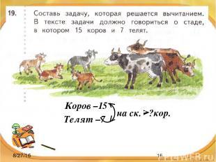 Коров –15 Телят –7 на ск. v ?кор.