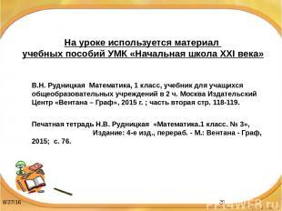 На уроке используется материал учебных пособий УМК «Начальная школа XXI века» В.