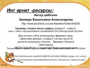 Интернет-ресурсы: http://img-fotki.yandex.ru/get/6615/16969765.ca/0_6bf4b_5bdfc8
