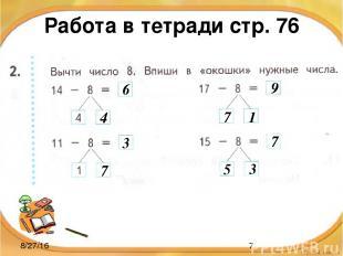 Работа в тетради стр. 76 6 4 9 7 1 3 7 7 5 3