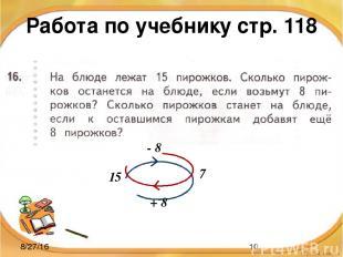 Работа по учебнику стр. 118 15 - 8 + 8 7