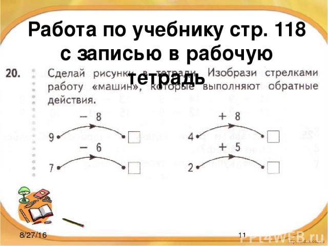 Работа по учебнику стр. 118 с записью в рабочую тетрадь