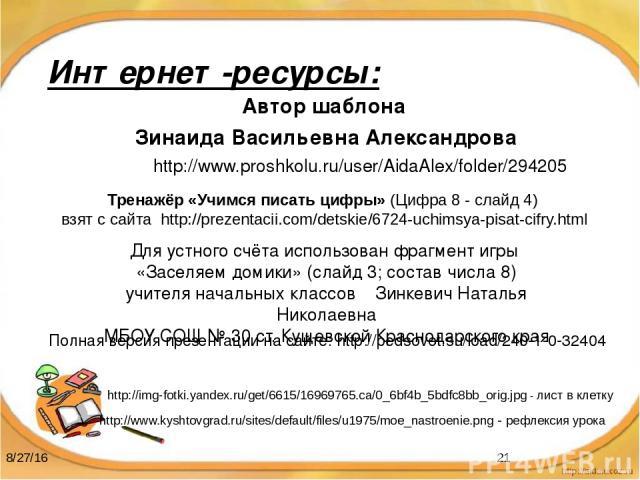 Интернет-ресурсы: http://img-fotki.yandex.ru/get/6615/16969765.ca/0_6bf4b_5bdfc8bb_orig.jpg - лист в клетку http://www.kyshtovgrad.ru/sites/default/files/u1975/moe_nastroenie.png - рефлексия урока Тренажёр «Учимся писать цифры» (Цифра 8 - слайд 4) в…