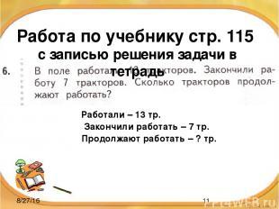 Работа по учебнику стр. 115 с записью решения задачи в тетрадь Работали – 13 тр.