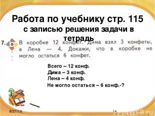 Работа по учебнику стр. 115 с записью решения задачи в тетрадь Всего – 12 конф.