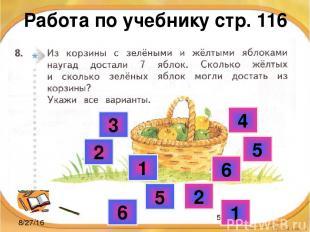 Работа по учебнику стр. 116 3 4 2 1 5 6 5 6 2 1