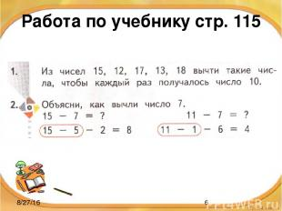 Работа по учебнику стр. 115