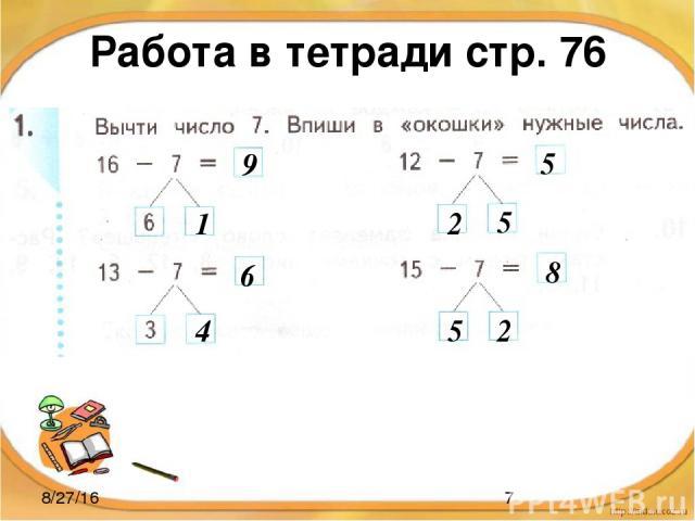 Работа в тетради стр. 76 1 9 6 4 5 2 5 5 8 2