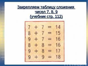 Закрепляем таблицу сложения чисел 7, 8, 9 (учебник стр. 112)