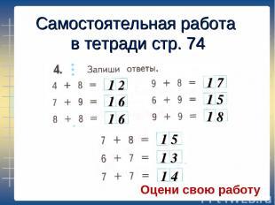 Самостоятельная работа в тетради стр. 74 1 2 1 6 1 6 1 7 1 5 1 8 1 5 1 3 1 4 Оце