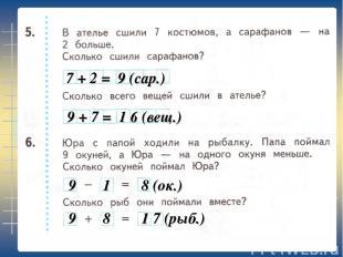 Работа в тетради стр. 74 7 + 2 = 9 (сар.) 9 + 7 = 1 6 (вещ.) 9 1 8 (ок.) 9 8 1 7