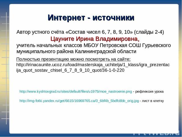 http://www.kyshtovgrad.ru/sites/default/files/u1975/moe_nastroenie.png - рефлексия урока http://img-fotki.yandex.ru/get/6615/16969765.ca/0_6bf4b_5bdfc8bb_orig.jpg - лист в клетку Интернет - источники Автор устного счёта «Состав чисел 6, 7, 8, 9, 10»…