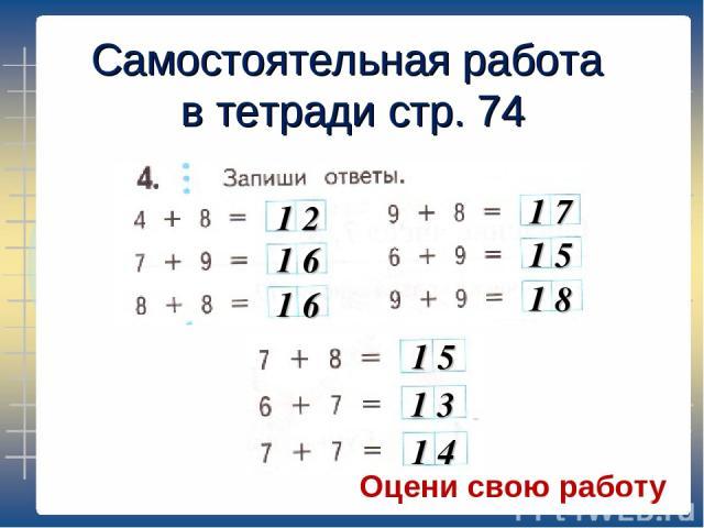 Самостоятельная работа в тетради стр. 74 1 2 1 6 1 6 1 7 1 5 1 8 1 5 1 3 1 4 Оцени свою работу