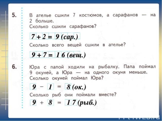 Работа в тетради стр. 74 7 + 2 = 9 (сар.) 9 + 7 = 1 6 (вещ.) 9 1 8 (ок.) 9 8 1 7 (рыб.)