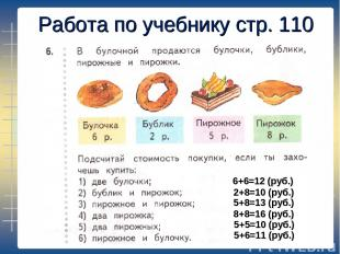 Работа по учебнику стр. 110 6+6=12 (руб.) 2+8=10 (руб.) 5+8=13 (руб.) 8+8=16 (ру