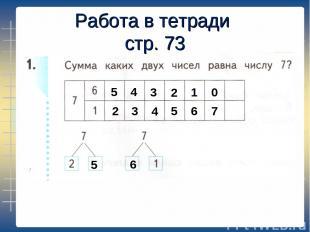 Работа в тетради стр. 73 5 4 3 2 1 0 2 3 4 5 6 7 5 6
