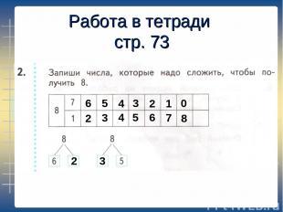 6 2 5 3 4 4 3 5 2 6 1 7 0 8 2 3 Работа в тетради стр. 73
