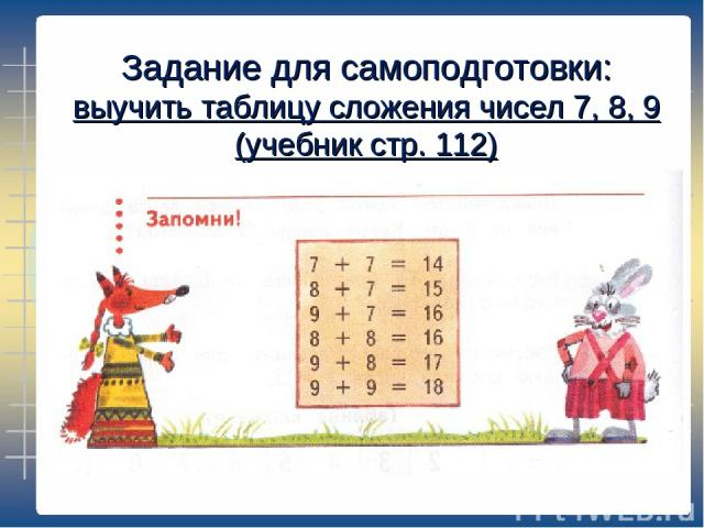 Задание для самоподготовки: выучить таблицу сложения чисел 7, 8, 9 (учебник стр. 112)