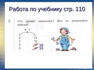 Работа по учебнику стр. 110 16 15