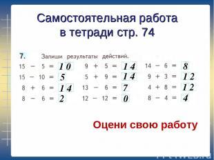 Самостоятельная работа в тетради стр. 74 1 0 5 1 4 2 1 4 1 4 7 0 8 1 2 1 2 4 Оце