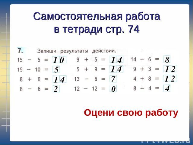 Самостоятельная работа в тетради стр. 74 1 0 5 1 4 2 1 4 1 4 7 0 8 1 2 1 2 4 Оцени свою работу