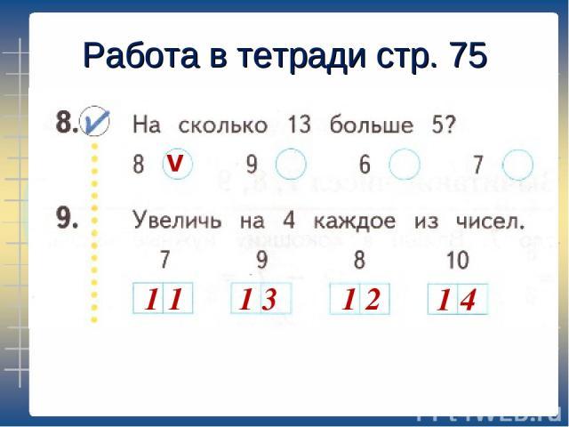 Работа в тетради стр. 75 v 1 1 1 3 1 2 1 4