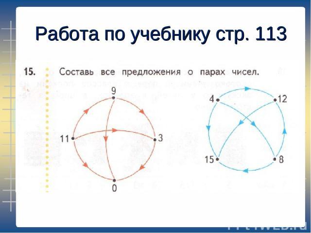 Работа по учебнику стр. 113